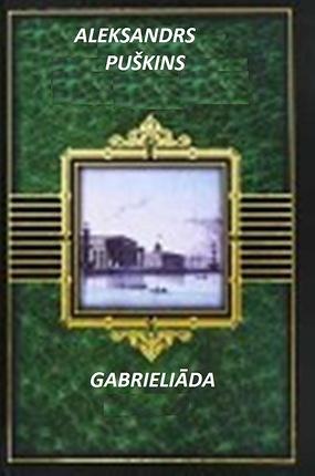 GabrieliadaAPushkinsfb2