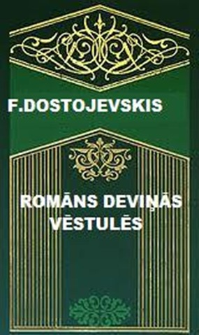 RomansdevinasvestulesFDostojevskisfb2