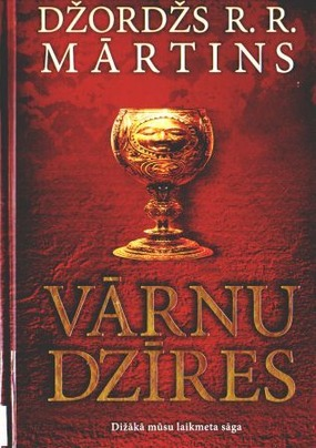 5.Varnu dzires(D.R,R.Martins)