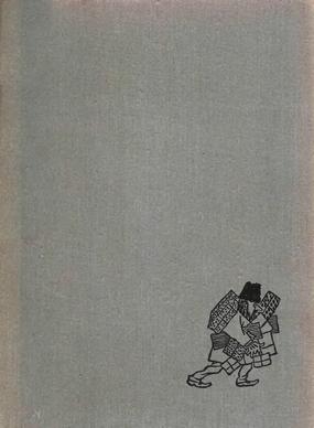 Херлуф Бидструп • РисункиТом 2