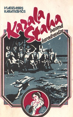 KaralaStahabaismakaradraudzeVKaratkevicsfb2