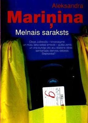 Melnais saraksts(A.Marinina)