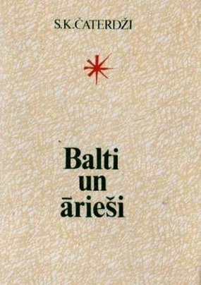 Balti un ariesi(D.Caterdzi)