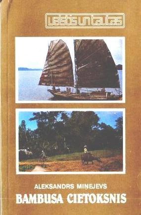 Bambusa cietoksnis(A.Minejevs)