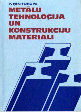 metalu-tehnologija-un-konstrukciju-materiali
